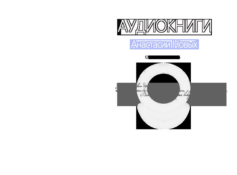 Анастасия новых книга сенсей 1 скачать