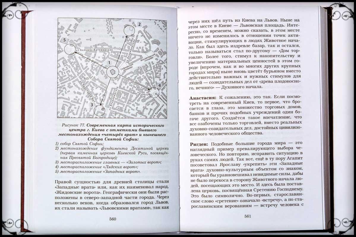 Княжий остров юрия сергеева скачать pdf