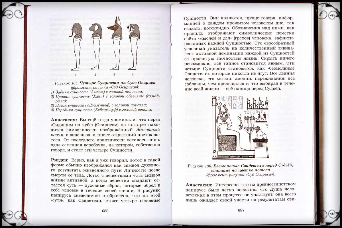 страницы книги АллатРа